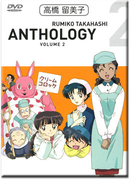 Rumiko Takahashi Anthology Vol. 2