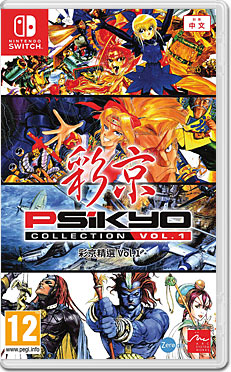 Psikyo Collection Vol. 1 -JP-