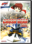Crush Gear Turbo Vol. 1 (2 DVDs)