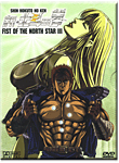Fist of the North Star Vol. 3