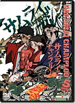 Samurai Champloo Vol. 5