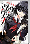 Armed Girl's Machiavellism 01 (Manga)