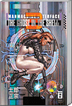 Ghost in the Shell, Band 2: Manmachine Interface