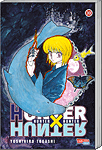 Hunter X Hunter 33 (Manga)