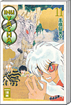 Inu Yasha New Edition (2in1) 11 (Manga)