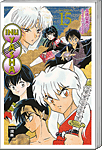 Inu Yasha New Edition (2in1) 15 (Manga)