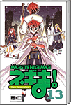 Magister Negi Magi, Band 13 (Manga)