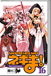 Magister Negi Magi, Band 16 (Manga)