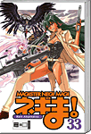Magister Negi Magi, Band 33 (Manga)