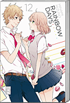 Rainbow Days 12 (Manga)