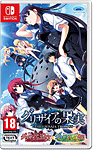 The Grisaia Trilogy -JP-