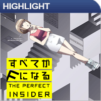 Anime: The Perfect Insider Vol. 1
